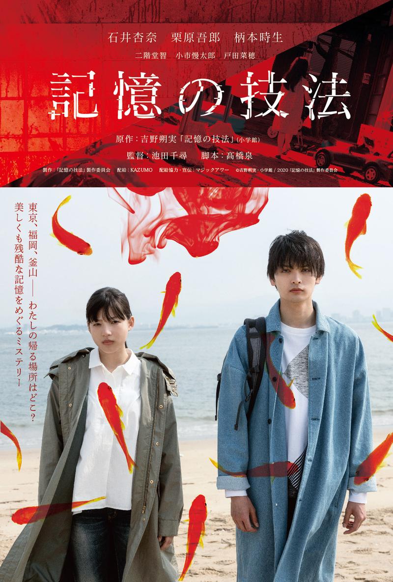 石井杏奈主演、吉野朔実作品初の実写化「記憶の技法」11月27日公開