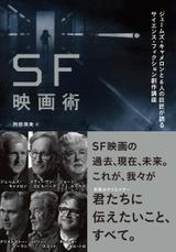 ジェームズ・キャメロンがスピルバーグ、ルーカス、ノーランら6人の巨匠とSF映画を語りつくす書籍が発売