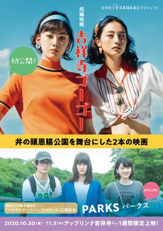 昭和の女子が令和の井の頭公園にタイムスリップ! 吉祥寺が舞台の2作品を1週間限定公開