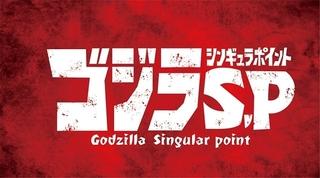 「ゴジラ」新作TVアニメ製作決定 ボンズ×オレンジ共同制作、キャラ原案は「青エク」の加藤和恵