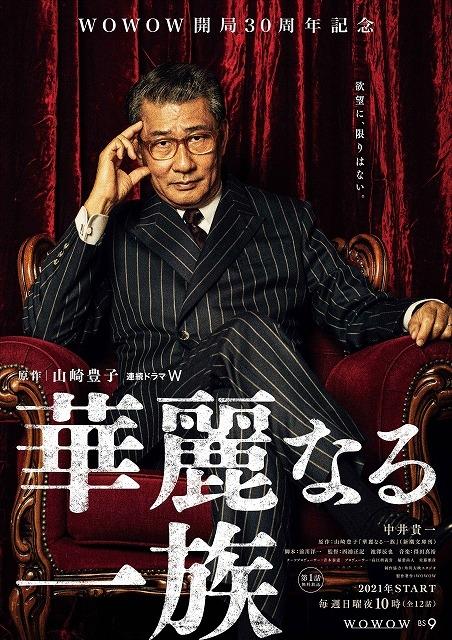 """中井貴一の""""無言の圧力""""「連続ドラマW 華麗なる一族」ティザーポスター完成!"""