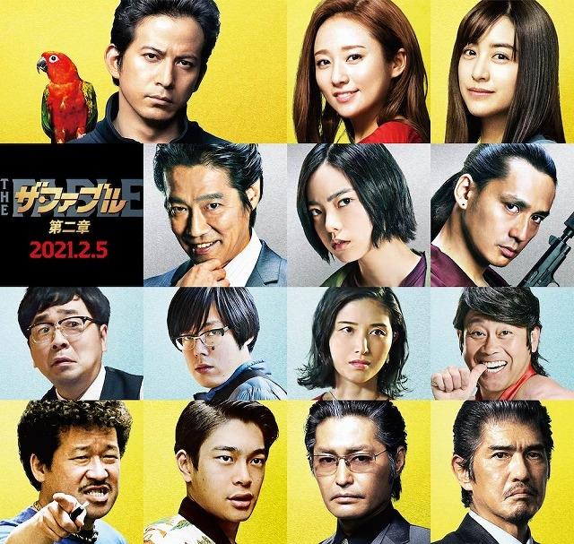 岡田准一「ザ・ファブル」続編の公開日は2021年2月5日! 宮川大輔、橋本マナミらが参戦