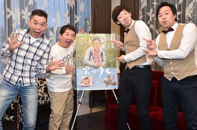 「実りゆく」対談で爆笑問題・太田光「主題歌や共演者が素晴らしい」と称賛
