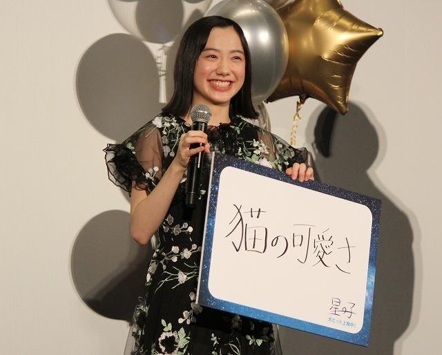 芦田愛菜、飼い猫にメロメロ 想像以上にかわいくて「愛おしい」