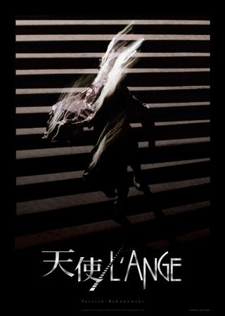 80年代を代表するアバンギャルド映画「天使 L'ANGE」 デジタルリマスター版11月リバイバル公開