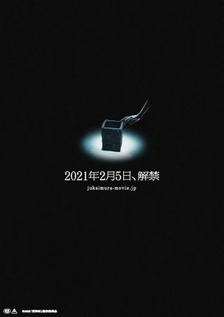 """""""恐怖の村""""シリーズ第2弾「樹海村」公開日は2021年2月5日! 新場面写真もお披露目"""
