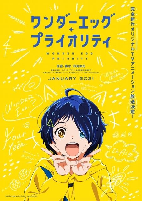 野島伸司がオリジナルTVアニメに初挑戦 「ワンダーエッグ・プライオリティ」21年1月放送