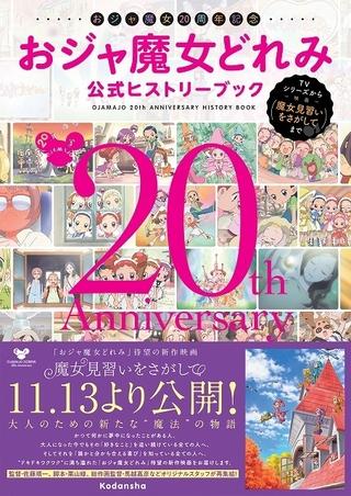"""「おジャ魔女どれみ」が""""も~っと!""""好きになる! 20周年記念公式ヒストリーブック、10月30日発売"""