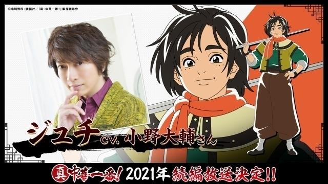 五虎星キャスト5週連続発表の第2弾は小野大輔