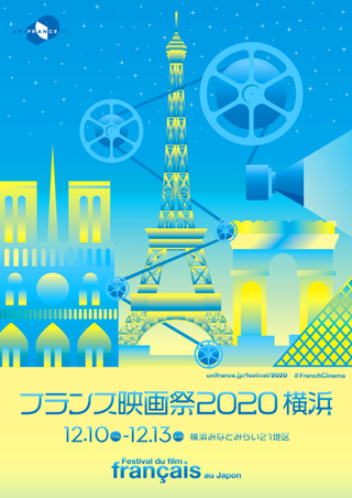 「フランス映画祭2020 横浜」12月開催 フェスティバルミューズは米倉涼子