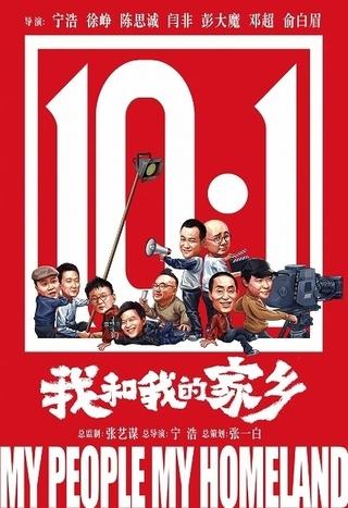 中国映画市場、大型連休・国慶節で累計興収624億円! 歴代2位の記録に