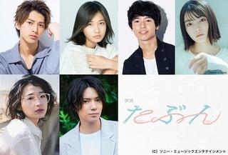 YOASOBI×次世代の俳優たち! 「映画 たぶん」に木原瑠生、小野莉奈、寄川歌太らが出演