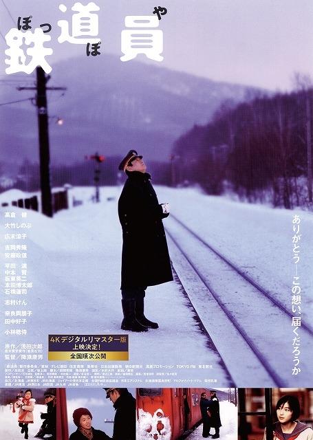 高倉健さん主演作「鉄道員」4Kデジタルリマスター版、製作決定 11月6日から上映開始