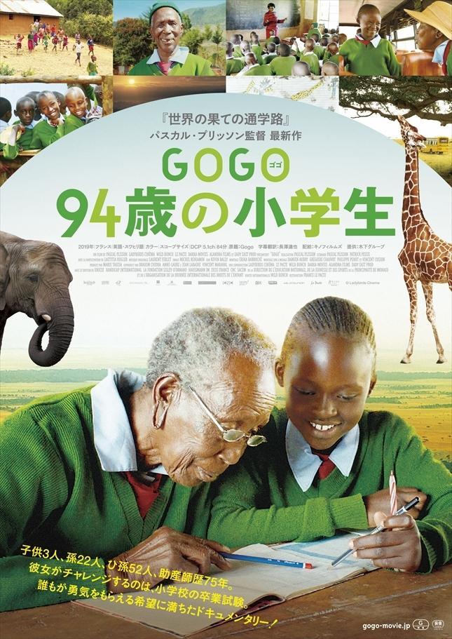 世界最高齢の小学生、ケニアの94歳女性が卒業試験に挑むドキュメンタリーが公開
