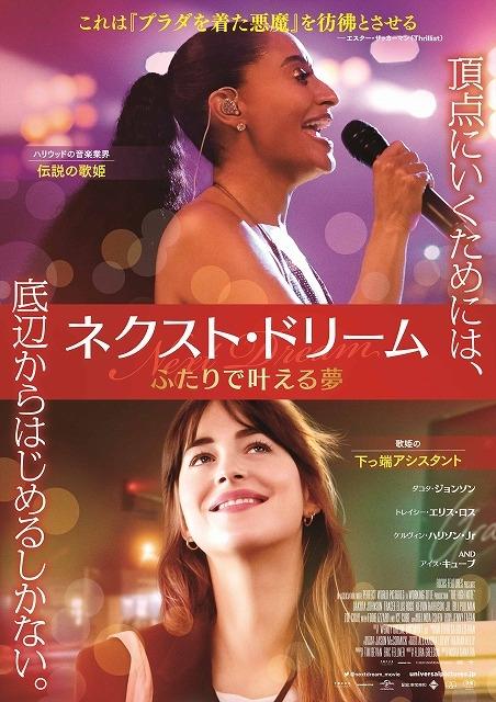音楽業界を舞台にした令和版「プラダを着た悪魔」 伝説の歌姫&アシスタントが夢を追う物語、12月公開