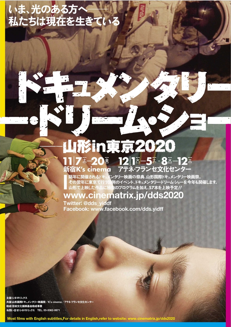 山形国際ドキュメンタリー映画祭の話題作を東京で上映「ドキュメンタリー・ドリーム・ショー」11月17日から開催