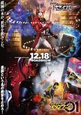 「劇場版 仮面ライダーセイバー」12月18日公開決定! 「ゼロワン」との2本立てに