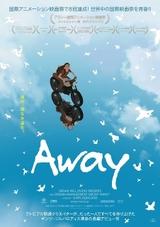 たったひとりで製作、監督、編集、音楽を担当! 国際アニメ映画祭8冠「Away」12月11日公開
