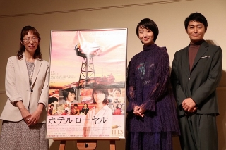 波瑠&安田顕「ホテルローヤル」撮影地・北海道に凱旋! 「背中をそっと押してくれる作品になった」