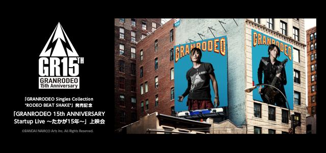GRANRODEOの15周年記念オンラインライブが全国の劇場で上映