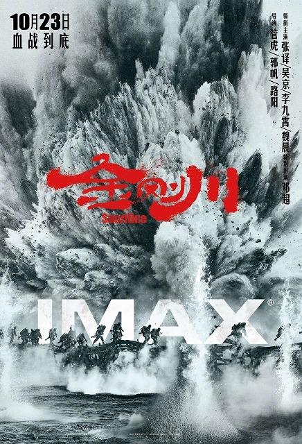 中国の映画市場が北米を抜き世界最大に 戦争映画「金剛川」で差が広がる可能性