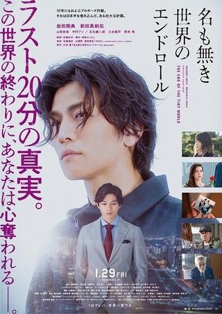 岩田剛典、ラストシーンの表情が意味するものとは? 新田真剣佑共演作、ポスター&劇中カット公開