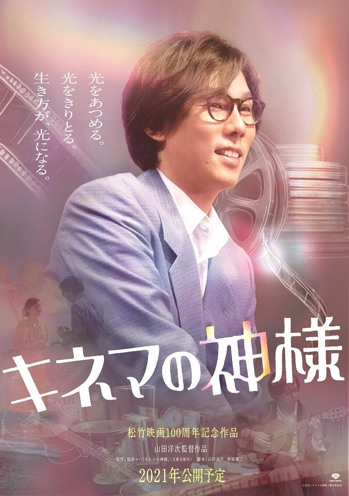 野田洋次郎、山田洋次監督作に初参戦!「キネマの神様」で菅田将暉と2年半ぶり共演