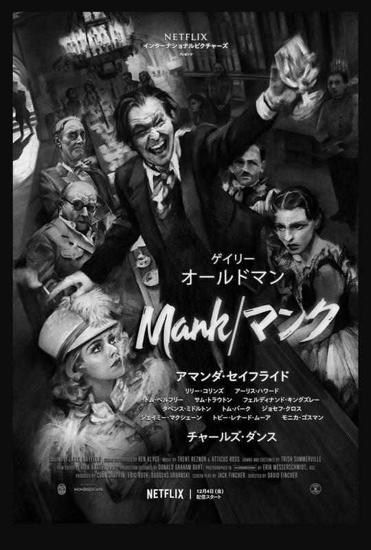 Netflix映画「Mank/マンク」12月4日より独占配信開始