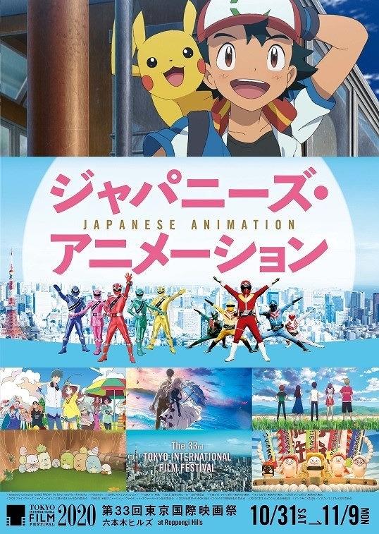映画人たちの豪華トーク、日本アニメのシンポジウム…第33回東京国際映画祭、注目のオンラインイベント続々