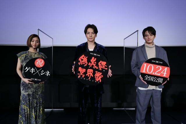 生田斗真、中山優馬、藤原さくらが参加した舞台挨拶