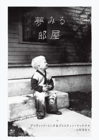 デビッド・リンチ初の自伝が発売 すべてを語り尽くしたファン必携の一冊