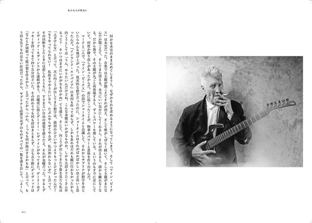 デビッド・リンチ初の自伝が発売 すべてを語り尽くしたファン必携の一冊 - 画像6