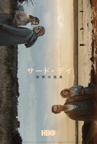 狂気の孤島で起こるミステリー「サード・デイ」日本上陸決定 ジュード・ロウ&ナオミ・ハリス主演