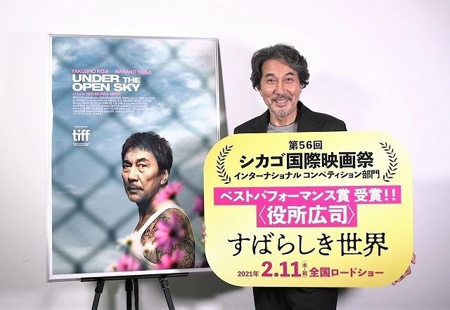 シカゴ国際映画祭の56回の歴史の中で、日本人唯一の演技賞受賞者