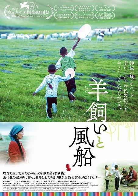 """""""チベット映画の先駆者""""ペマツェテン、初の劇場公開作! 「羊飼いと風船」21年1月公開"""