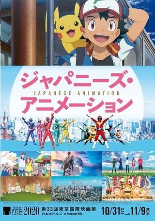 藤津亮太氏に聞く、第33回東京国際映画祭「ジャパニーズ・アニメーション」部門をより楽しむためのポイント