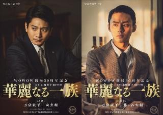 向井理×藤ヶ谷太輔「連続ドラマW 華麗なる一族」で初の兄弟役
