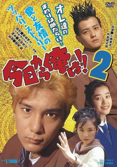 「今日から俺は!!」の元祖実写版! 東映Vシネマシリーズ、2021年1月にDVDリリース