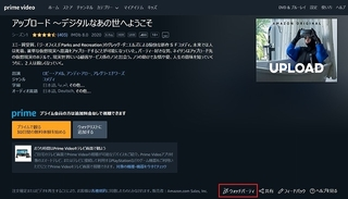 最大100人で同時視聴! Amazon Prime Videoの新機能「ウォッチパーティ」日本でスタート