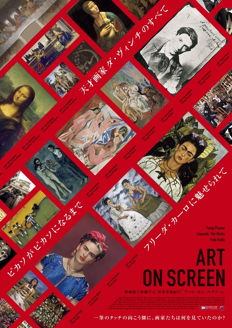 映画館の大スクリーンで名画を体感「アート・オン・スクリーン」1月29日、3作品公開