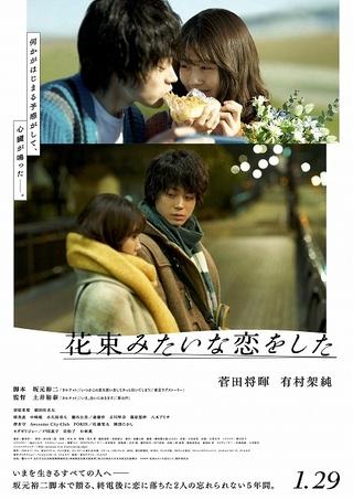 菅田将暉×有村架純「花束みたいな恋をした」 坂元裕二らしさがあふれる本予告完成