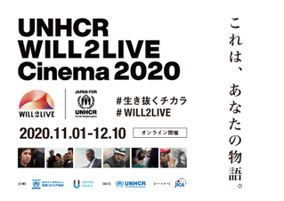 """難民を""""映画で支援"""" 世界を知るドキュメンタリー6作が見放題、募金つきオンラインシアター11月1日から"""