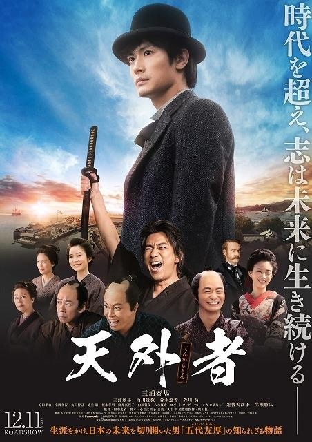 豪華キャストが五代友厚、坂本龍馬、岩崎弥太郎、伊藤博文を演じる