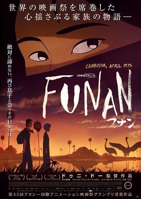クメール・ルージュの支配とカンボジアの人々の抵抗 アヌシー映画祭グランプリ「FUNAN」12月公開