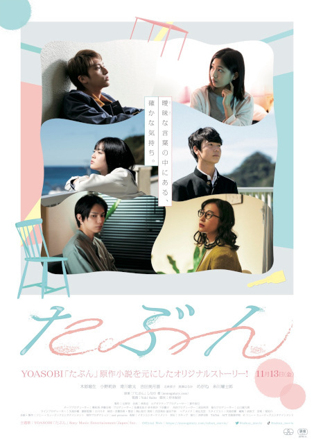 YOASOBI原作を映像化、3組の男女の切ない別れを描く「映画 たぶん」 楽曲が彩る予告編