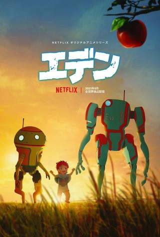 Netflixアニメ「エデン」高野麻里佳、山寺宏一ら出演決定 21年5月に全世界配信