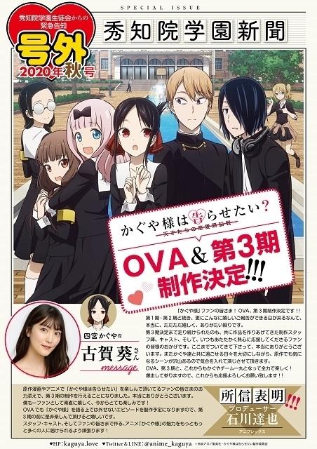 「かぐや様は告らせたい」TVアニメ第3期&OVA制作決定
