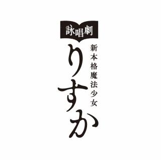 西尾維新「りすか」リレー朗読に釘宮理恵&鳥海浩輔、高橋李依&松岡禎丞が出演