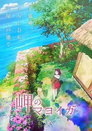 岩手県が舞台の日常ファンタジー「岬のマヨイガ」21年にアニメ映画化 監督は「のんのんびより」の川面真也