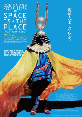 地球人よ、さらば。土星からの使者、超現実的宇宙音楽王サン・ラーによるSFが公開